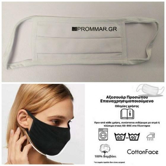 Λευκή Μάσκα Προσώπου Επαναχρησιμοποιούμενη